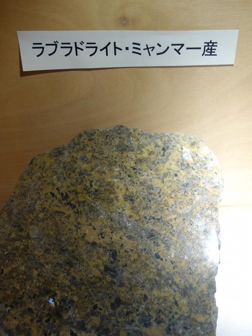 ミャンマー産 ラブラドライト原石
