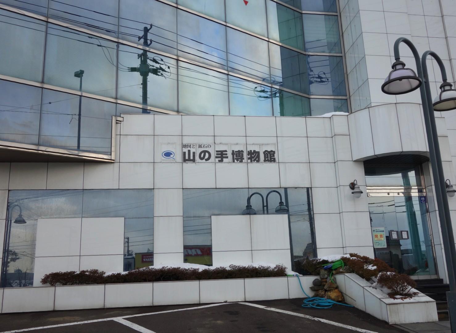 山の手博物館