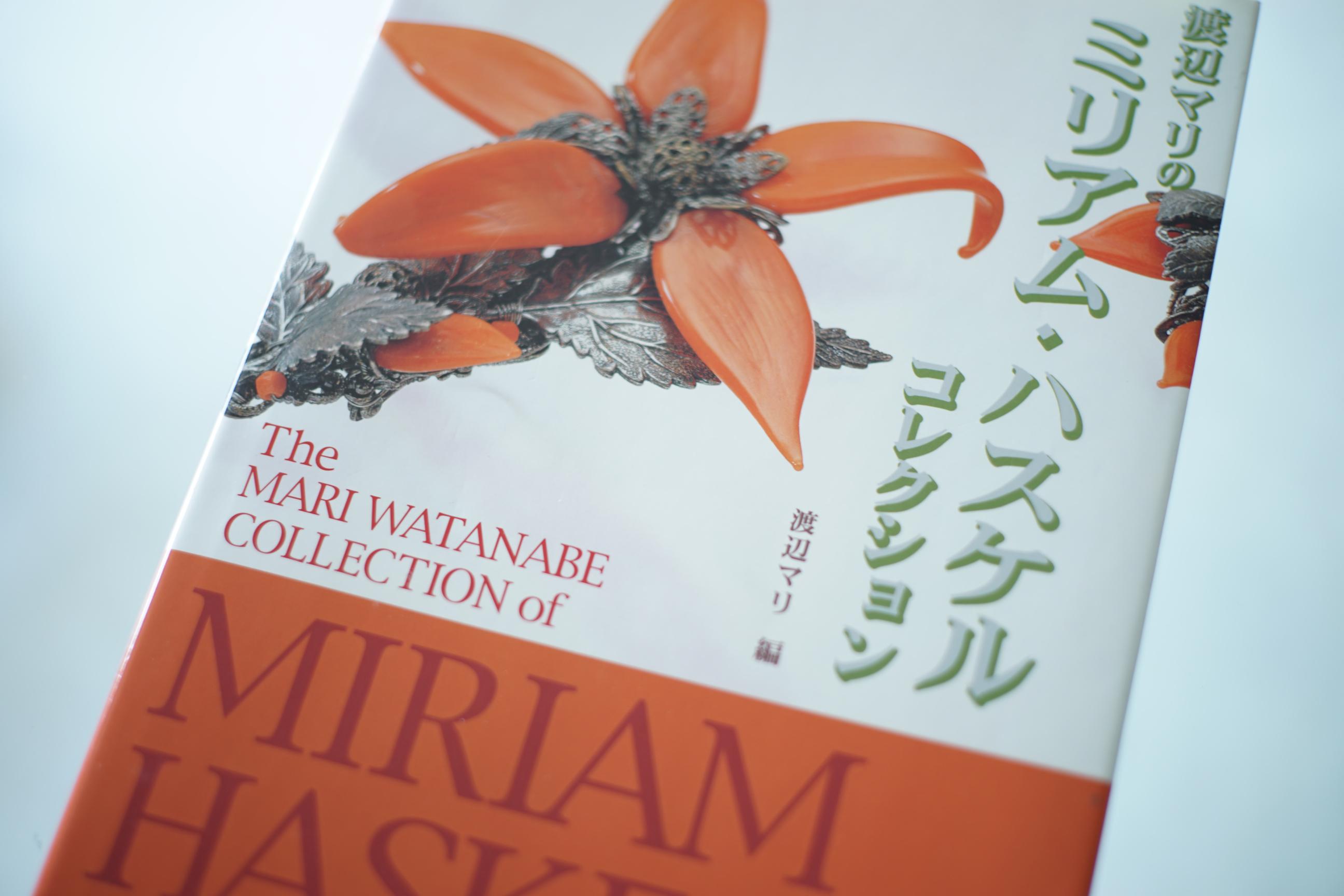 渡辺マリのミリアム・ハスケルコレクション