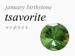 1月の誕生石 ツァボライト