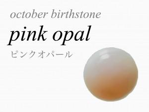 10月の誕生石 ピンクオパール