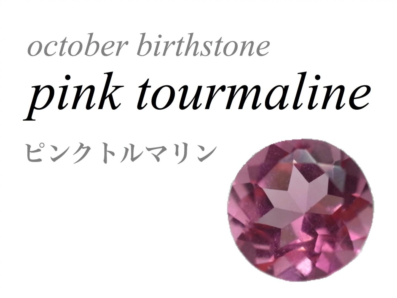 10月の誕生石 ピンクトルマリン