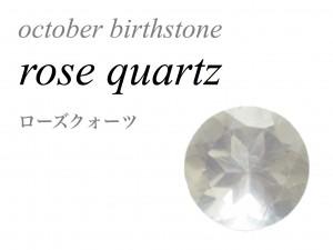 10月の誕生石 ローズクォーツ