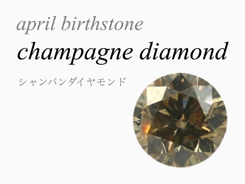 4月の誕生石 シャンパンダイヤモンド