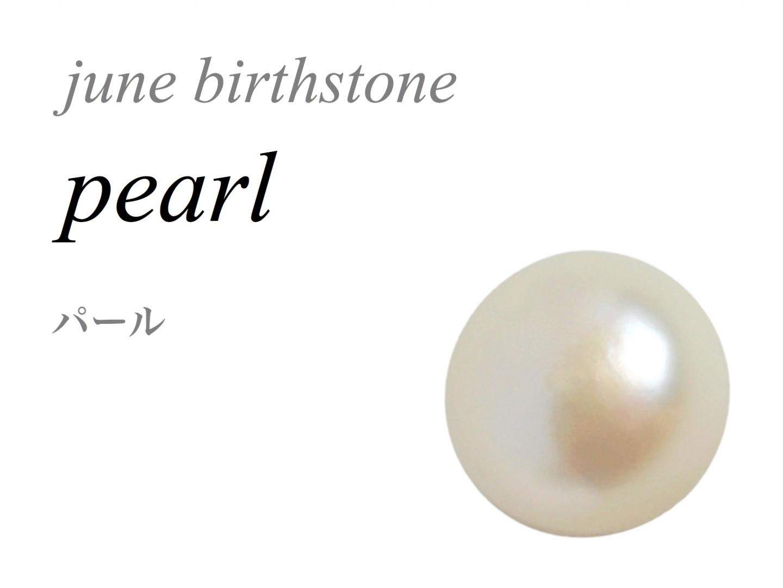 6月の誕生石 パール(真珠)