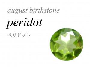 8月の誕生石 ペリドット