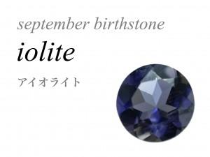 9月の誕生石 アイオライト