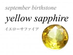 9月の誕生石 イエローサファイア