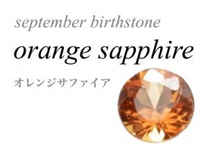 9月の誕生石 オレンジサファイア