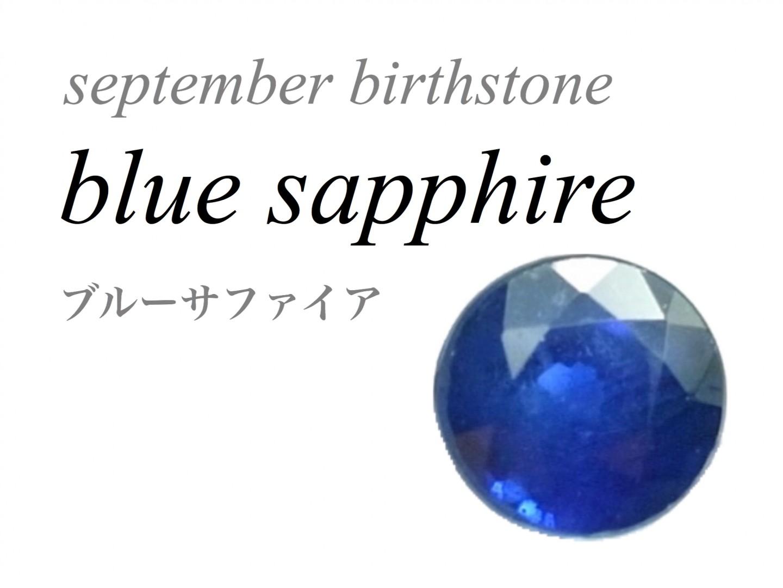 9月の誕生石 ブルーサファイア