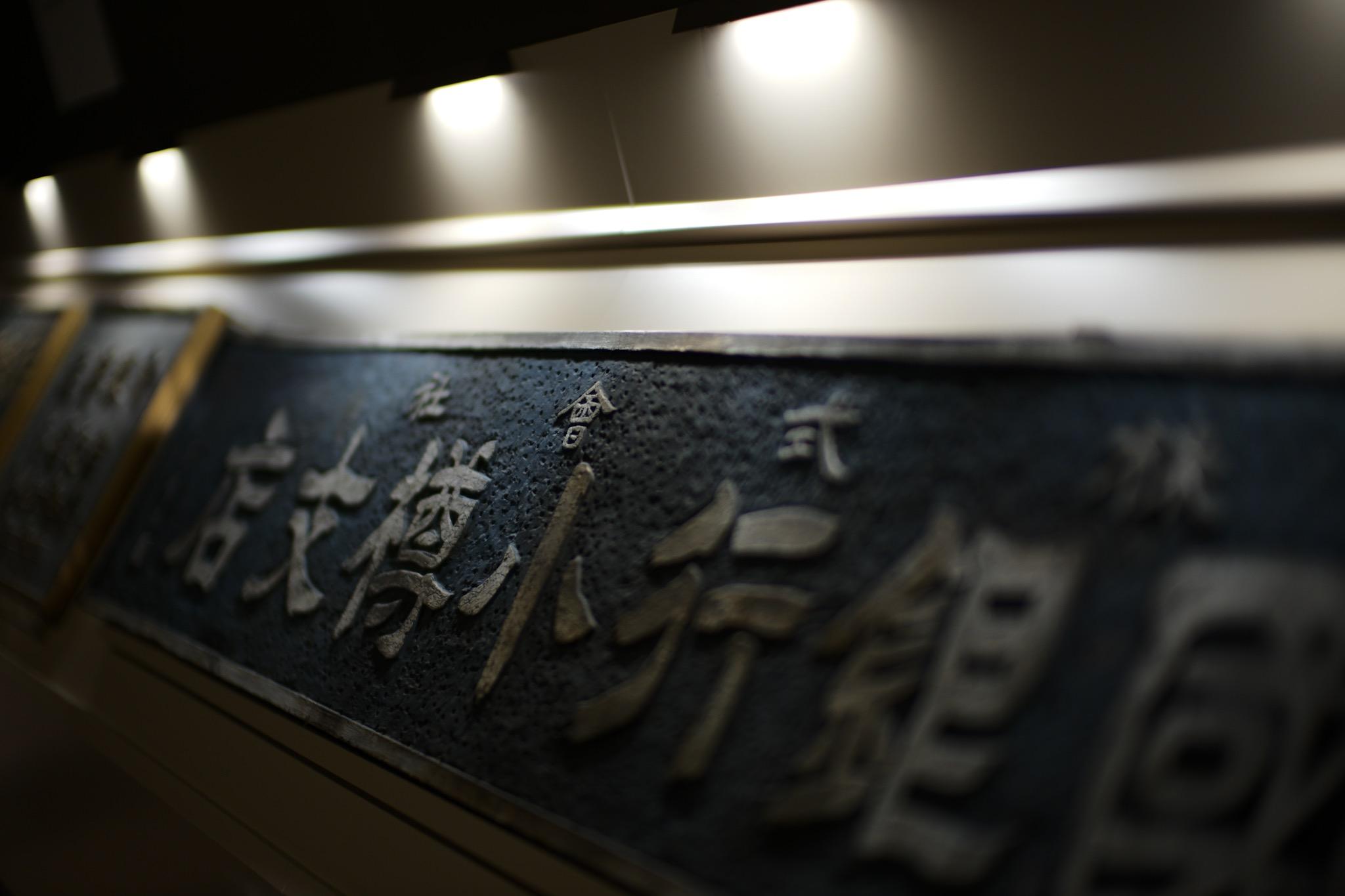 小樽芸術村 旧三井銀行小樽支店 - 帝国銀行小樽支店 看板